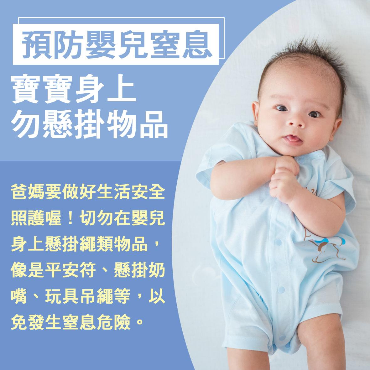 寶寶篇第11週-預防嬰兒窒息 寶寶身上勿懸掛物品
