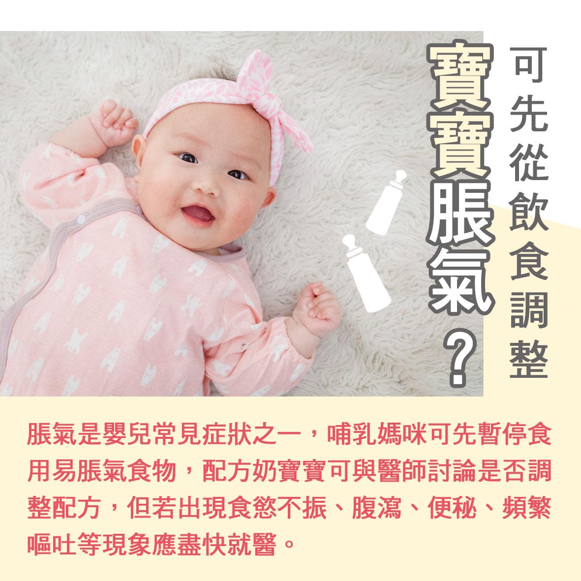 寶寶篇第12週-寶寶脹氣?可先從飲食調整