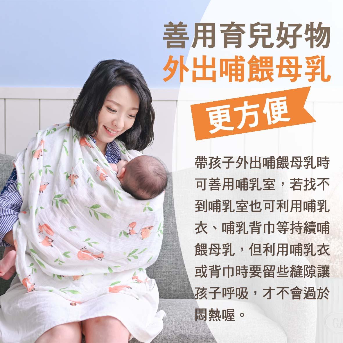 寶寶篇第13週--善用育兒好物 外出哺餵母乳更方便