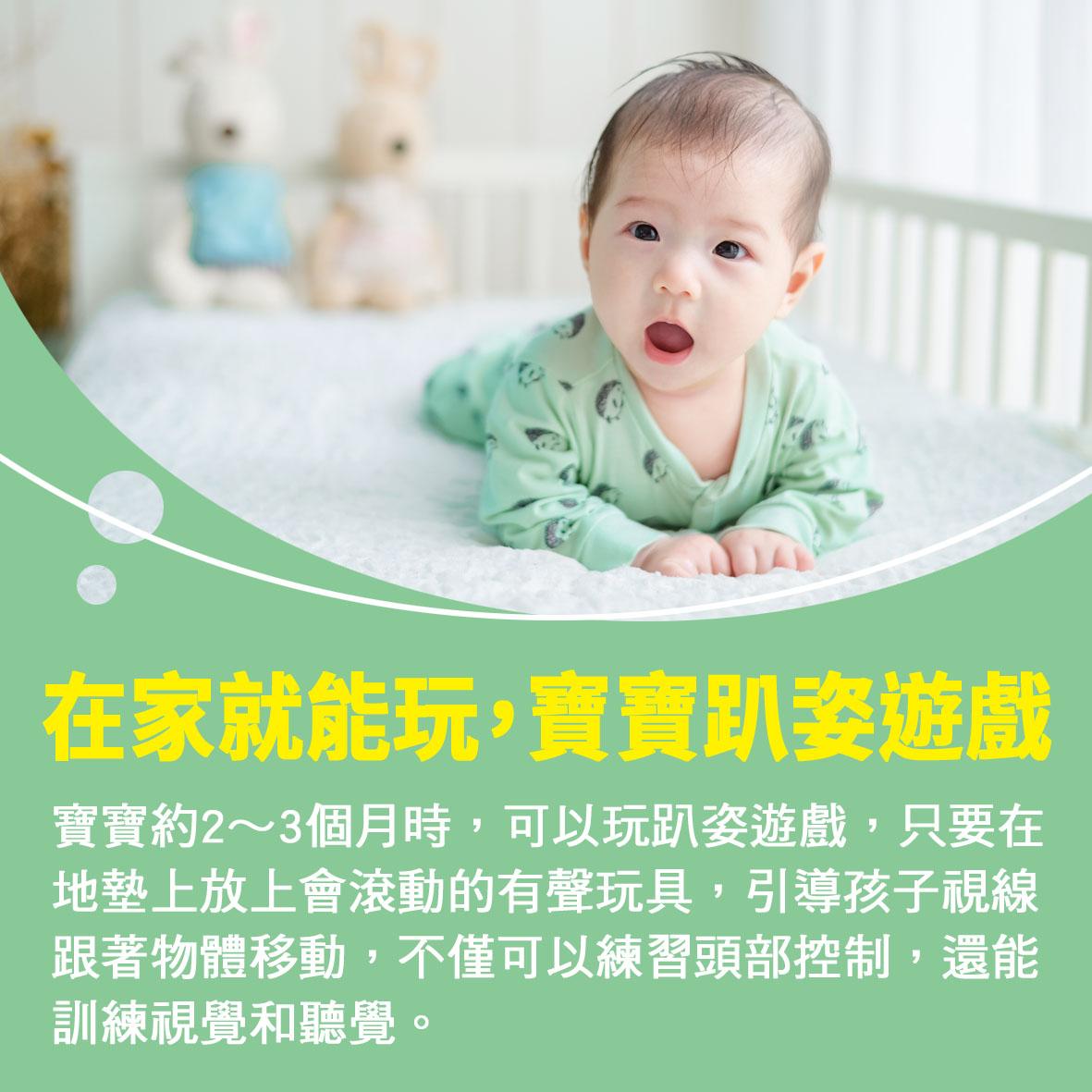 寶寶篇第14週--在家就能玩,寶寶趴姿遊戲