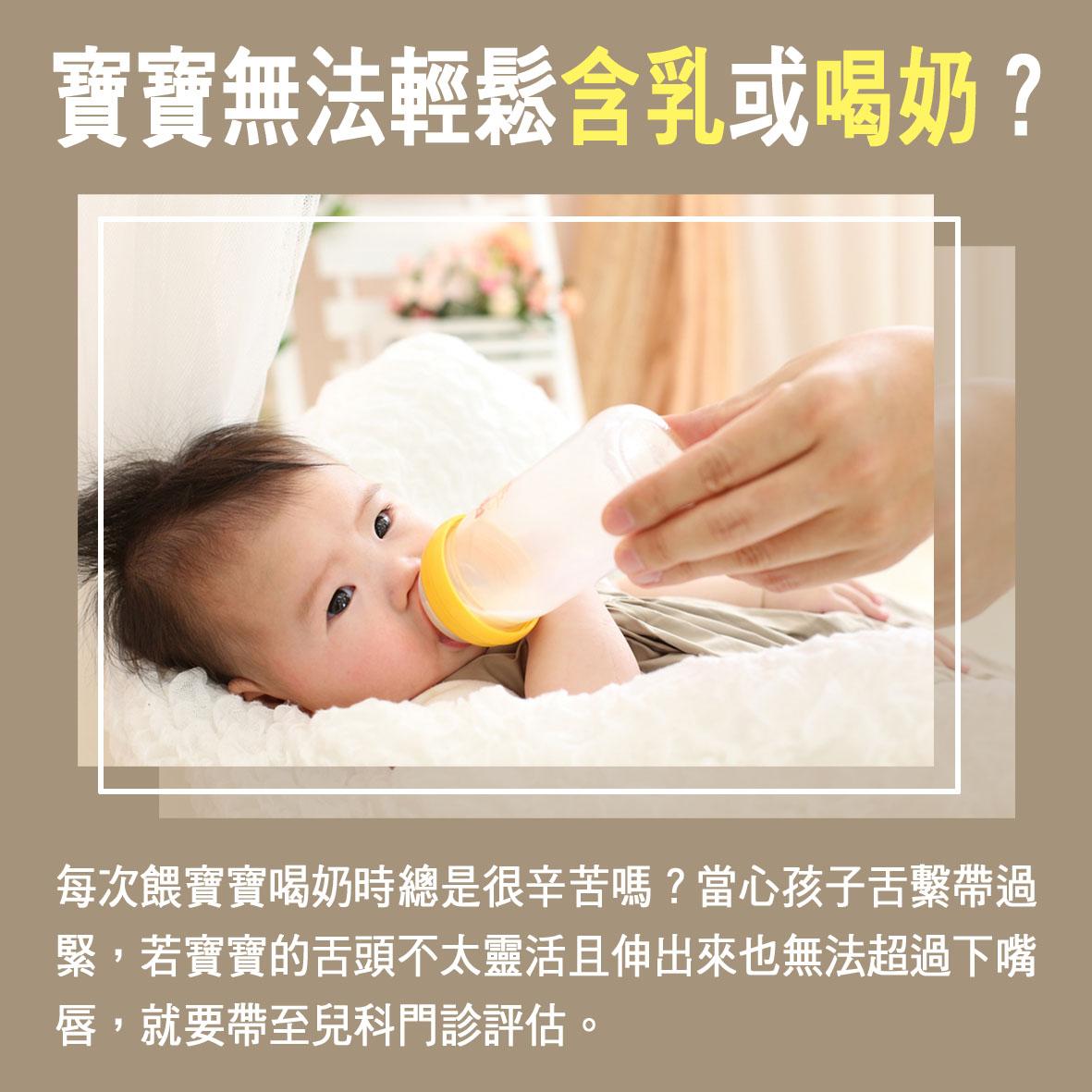 寶寶篇第16週--寶寶無法輕鬆含乳或喝奶?