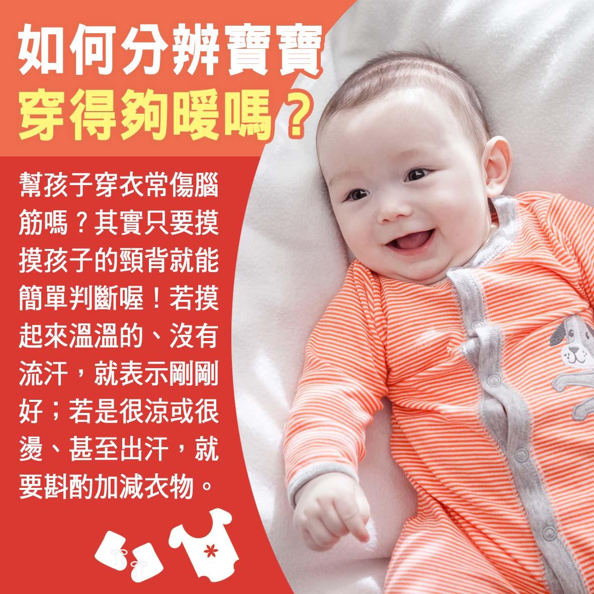 寶寶篇第17週--如何分辨寶寶穿得過暖嗎?