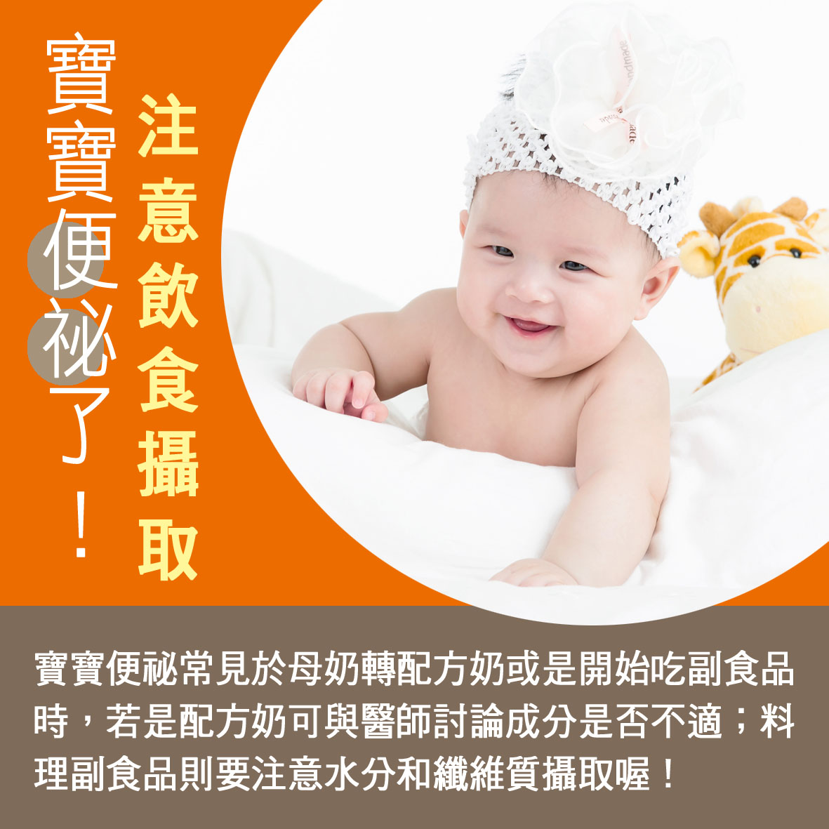 寶寶篇第18週--寶寶便祕了!注意飲食攝取