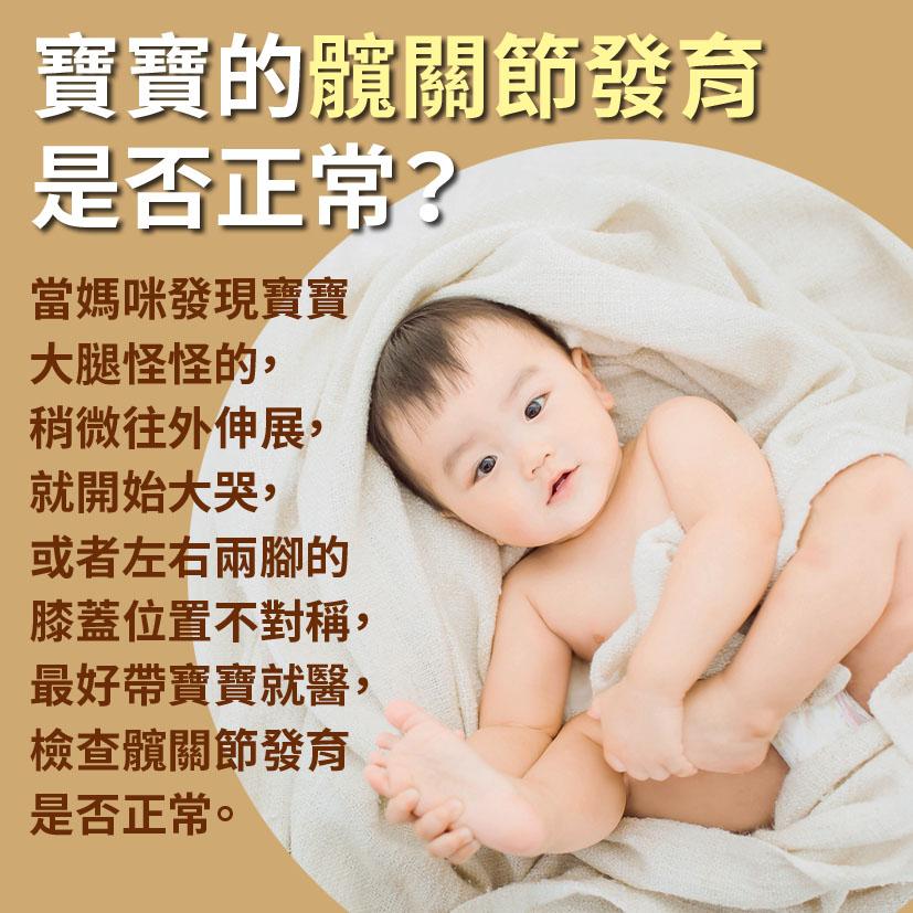 寶寶篇第20週-寶寶的髖關節發育是否正常?