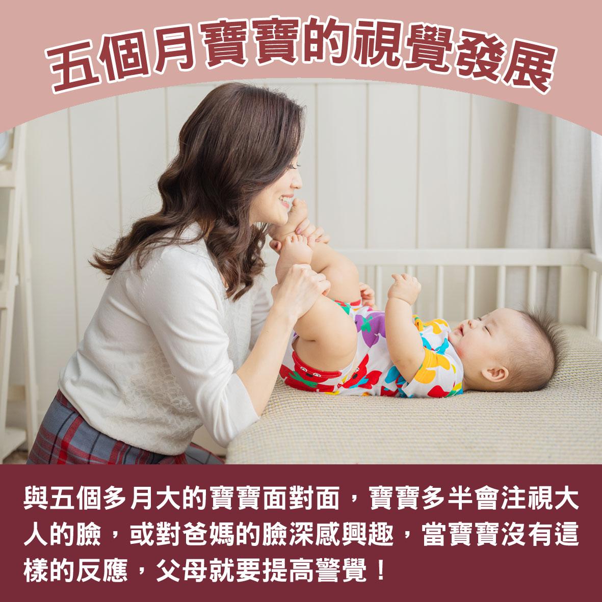 寶寶篇第22週-五個月寶寶的視覺發展