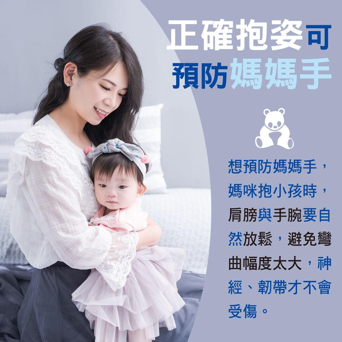 寶寶篇第23週-正確抱姿可預防媽媽手