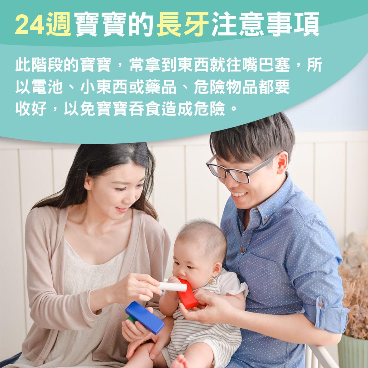 寶寶篇第24週-24週寶寶的長牙注意事項