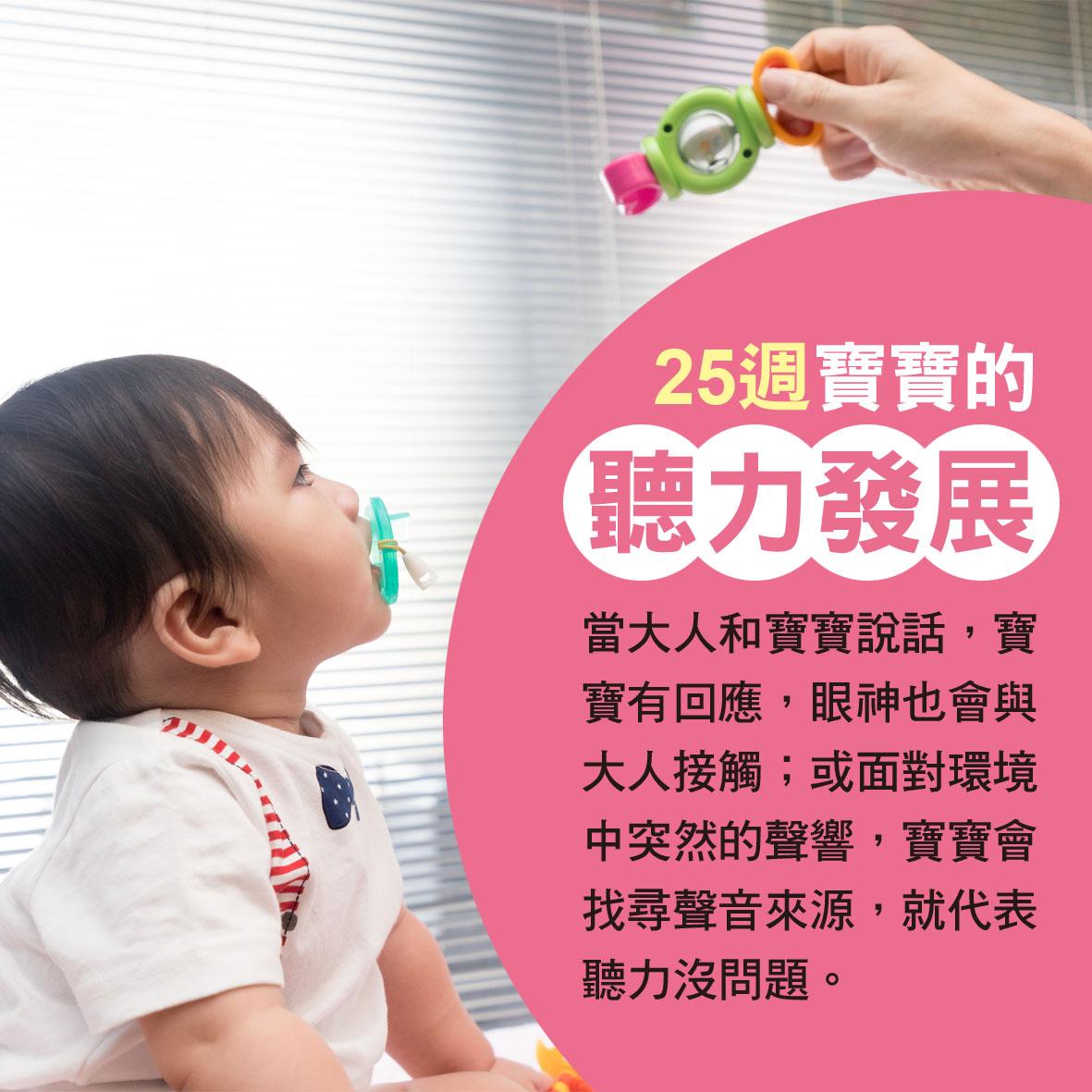 寶寶篇第25週-寶寶的聽力發展