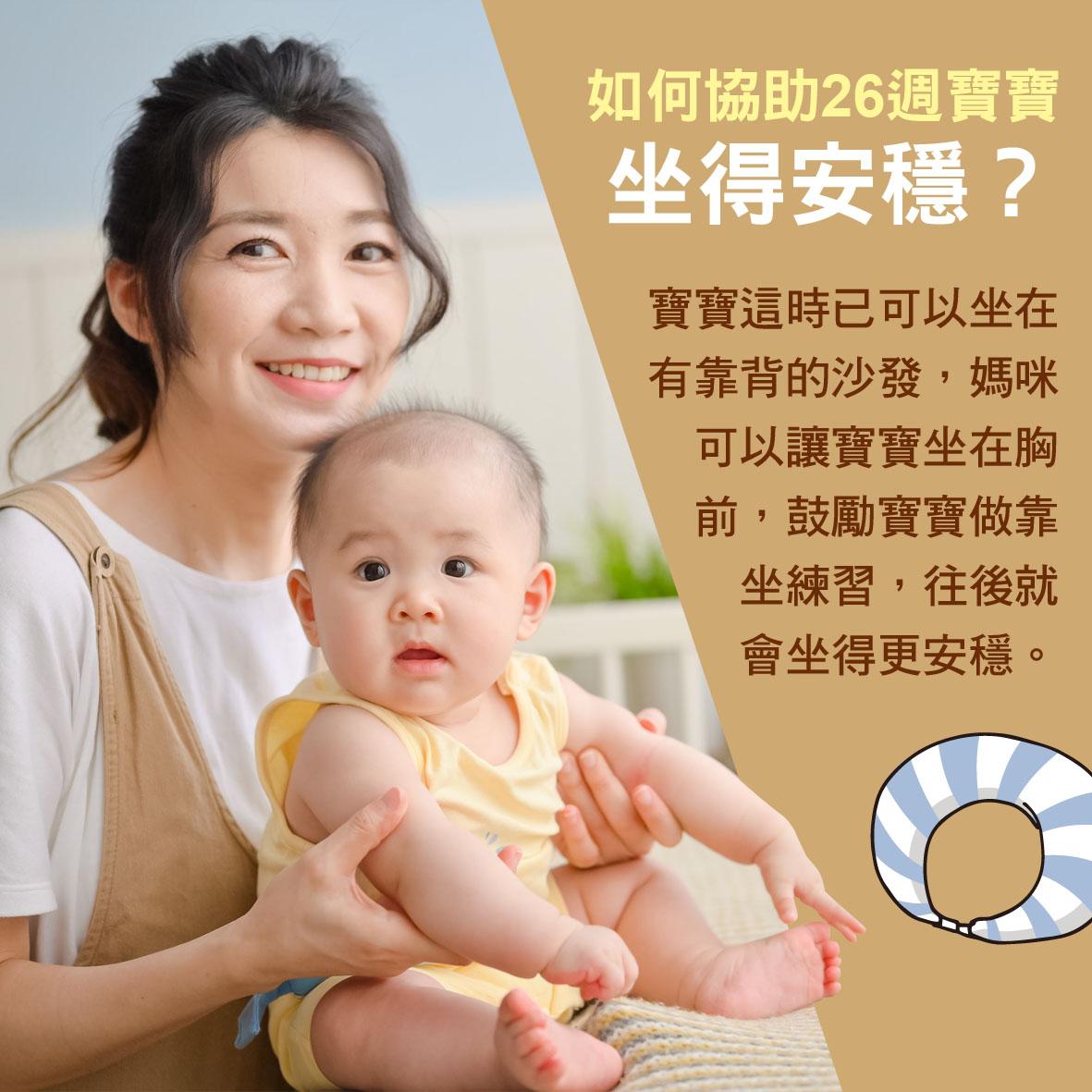 寶寶篇第26週-如何協助26週寶寶坐得安穩?
