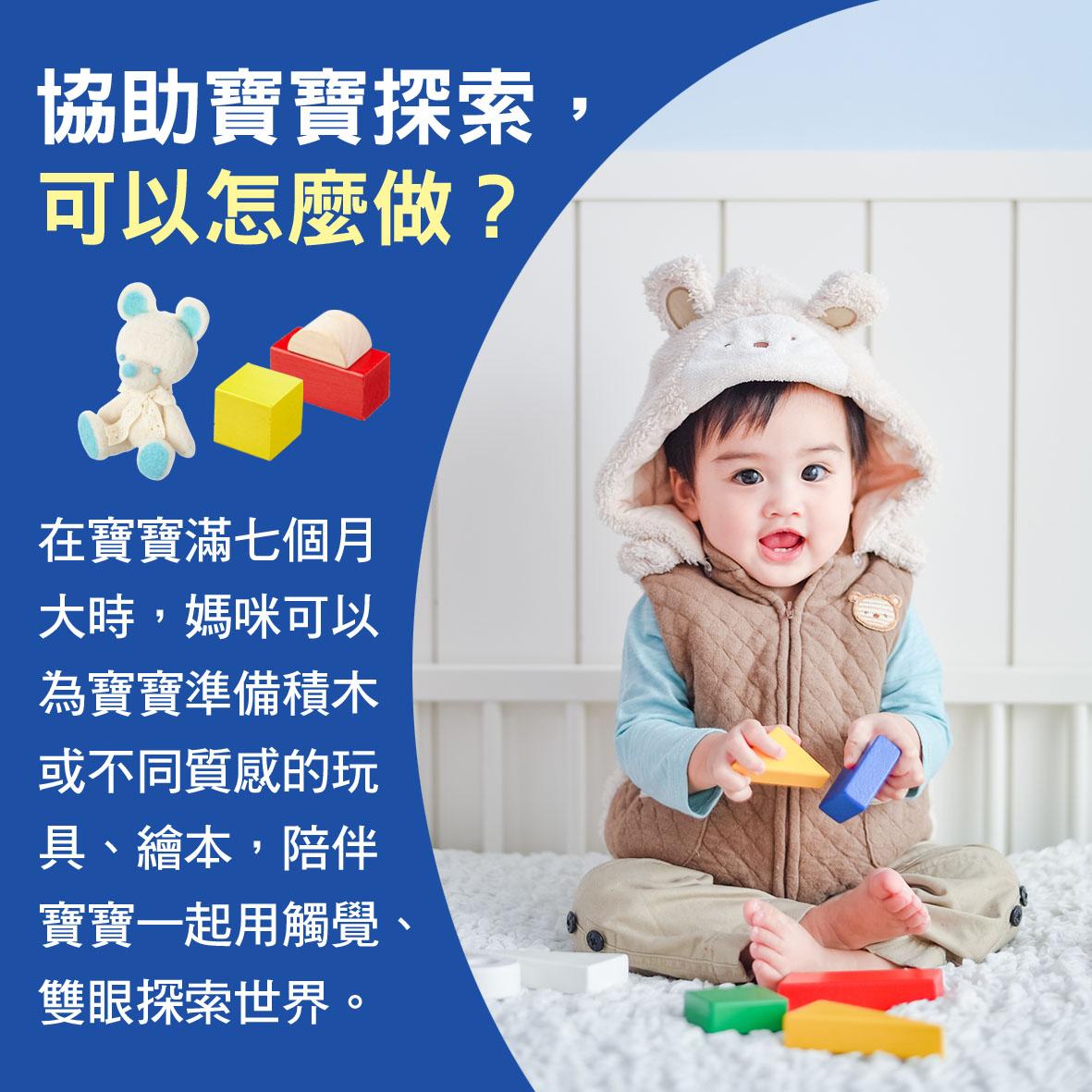寶寶篇第28週-協助寶寶探索可以怎麼做?