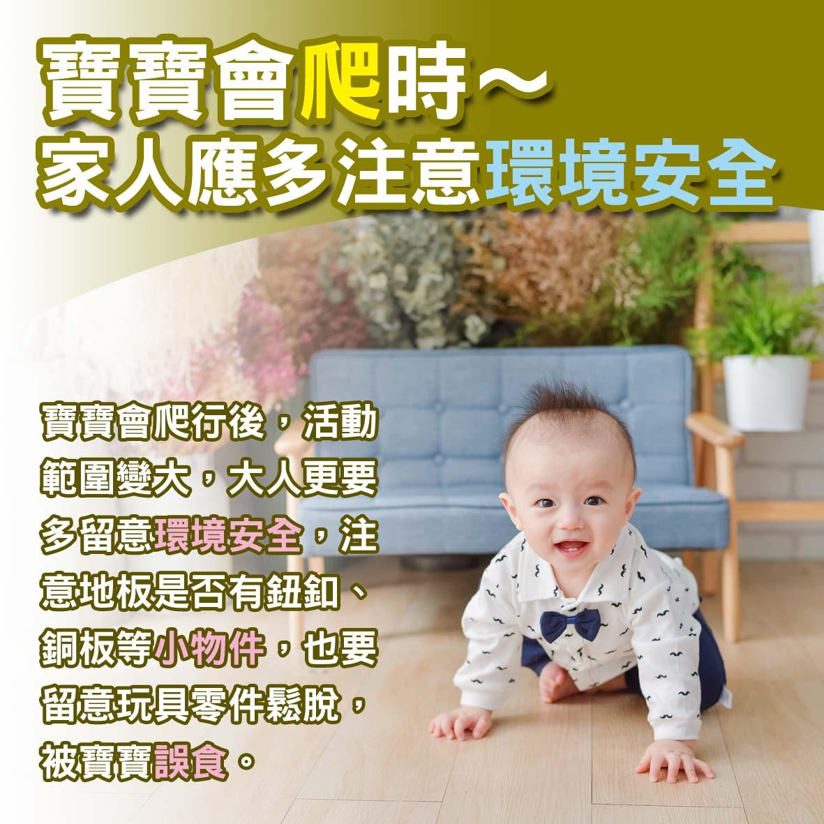 寶寶篇第29週-寶寶會爬時~家人應多注意環境安全