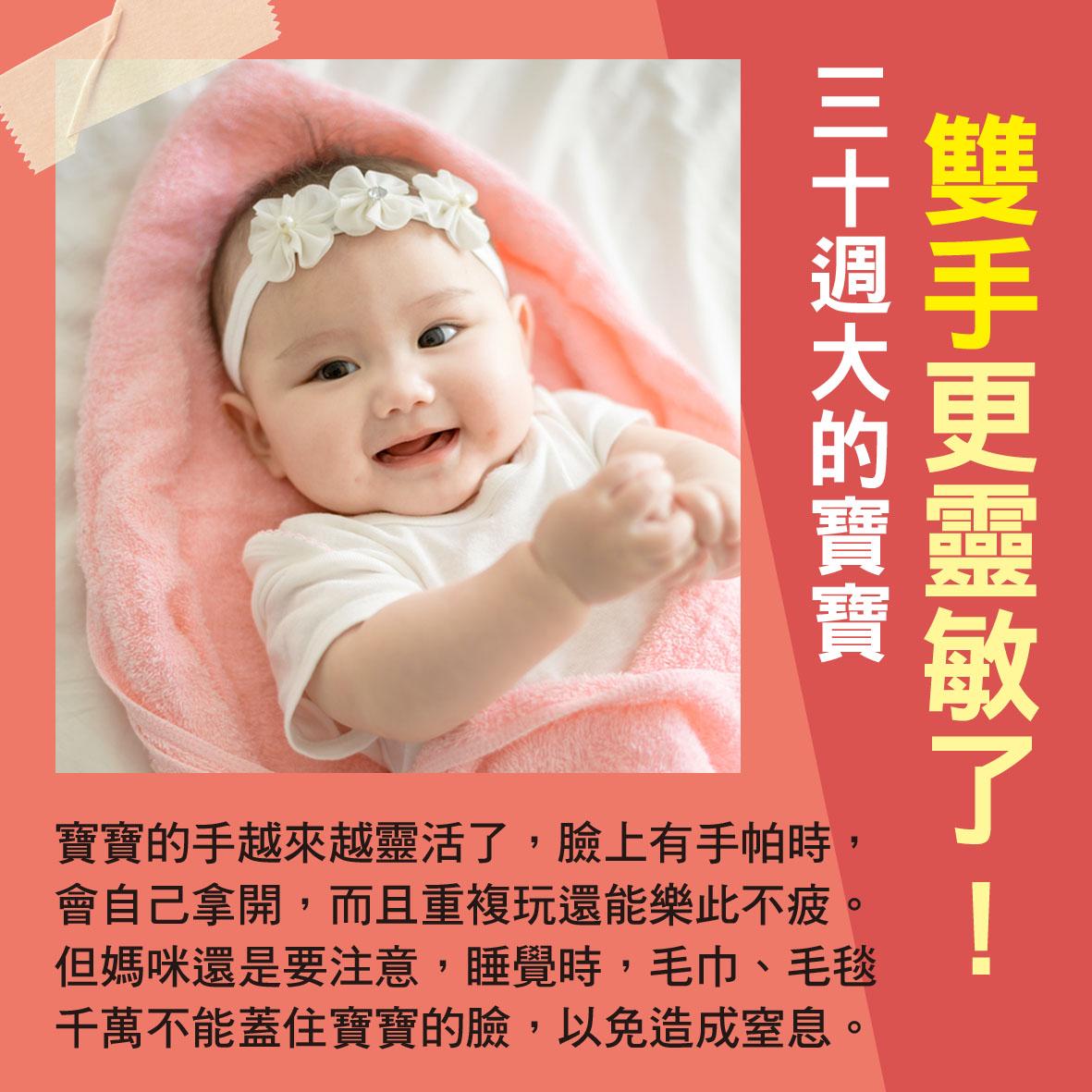 寶寶篇第30週-三十週大的寶寶 雙手更靈敏了!