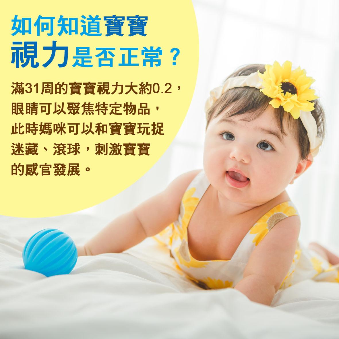 寶寶篇第31週-如何知道寶寶視力是否正常?