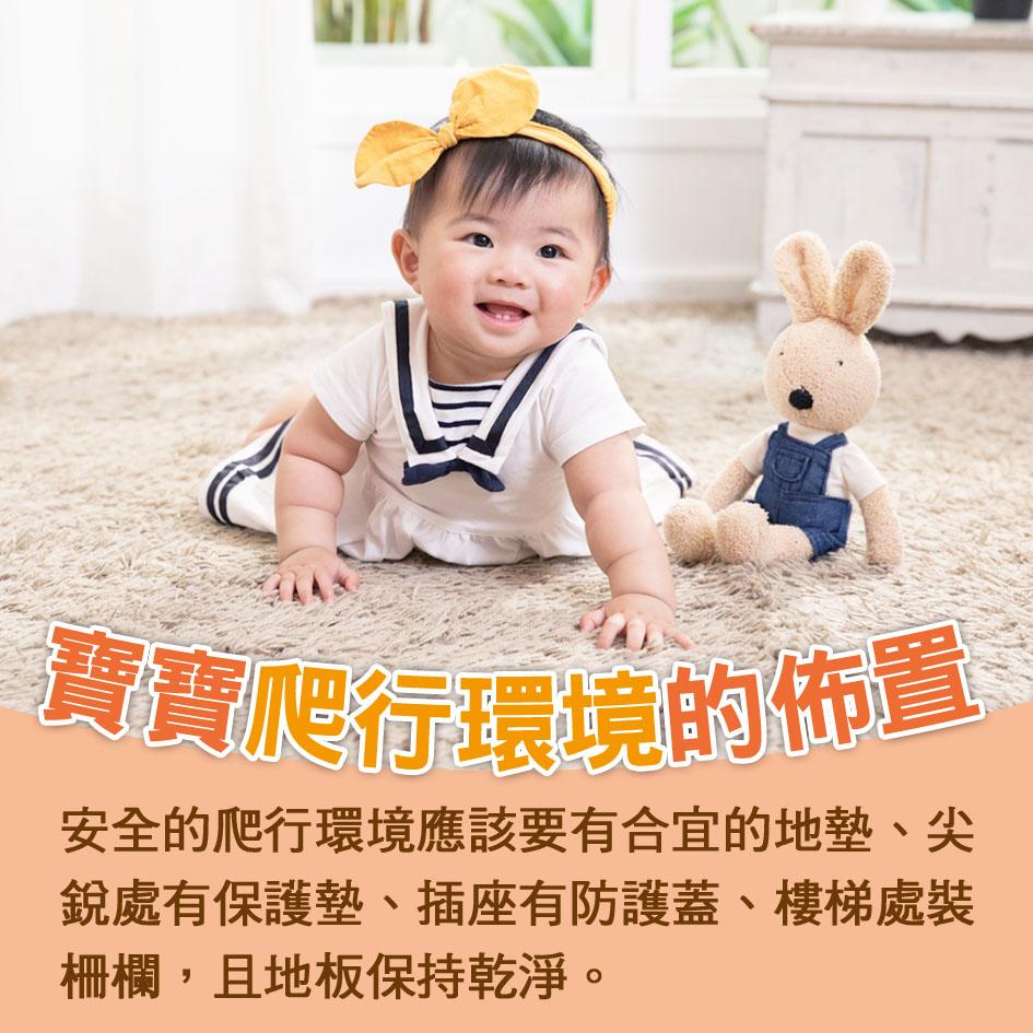 寶寶篇第35週-寶寶爬行環境的布置