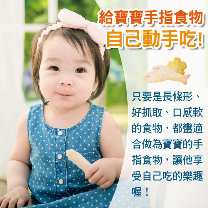寶寶篇第36週-給寶寶手指食物 自己動手吃!