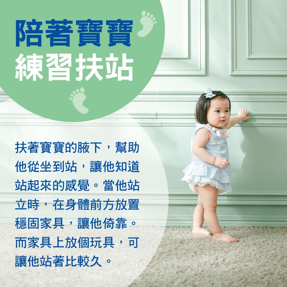 寶寶篇第37週-陪著寶寶練習扶站