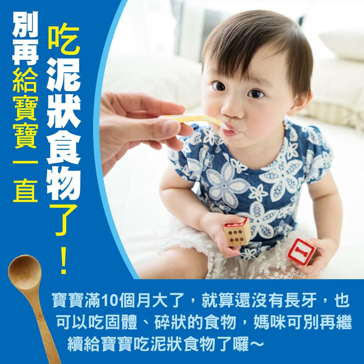 寶寶篇第40週-別再給寶寶一直吃泥狀食物了!