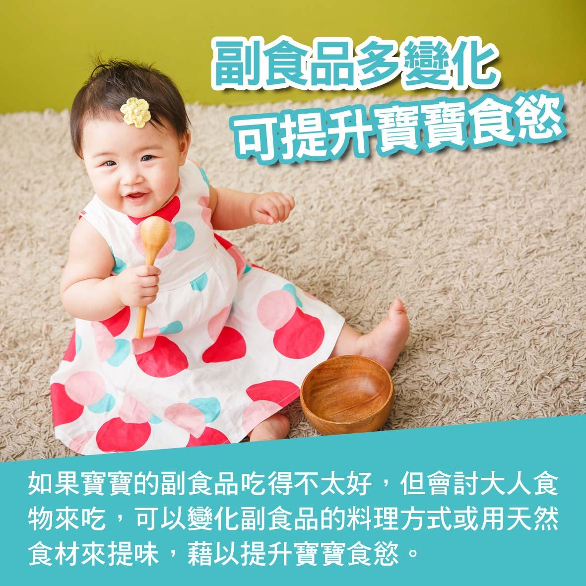 寶寶篇第41週-副食品多變化 可提升寶寶食慾