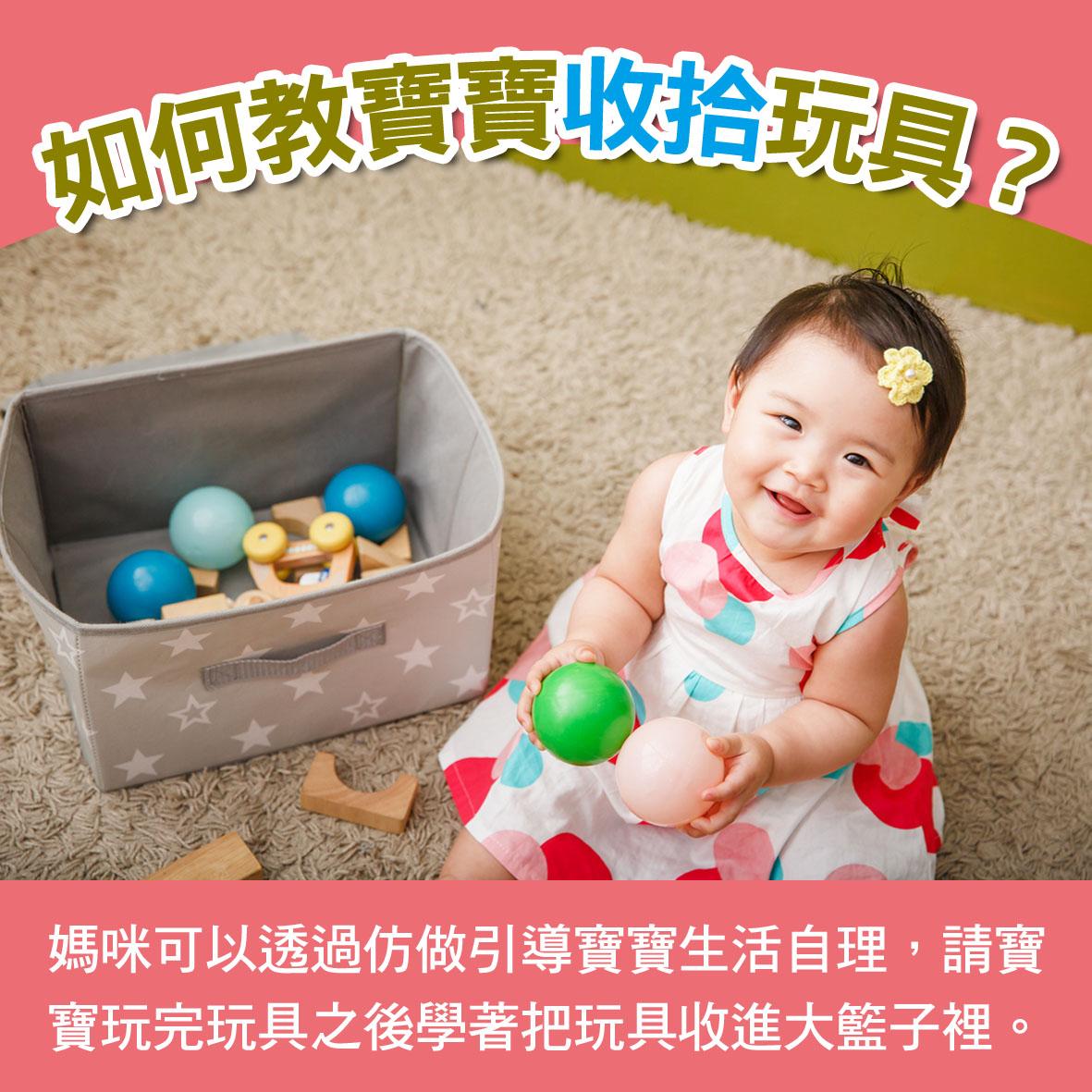 寶寶篇第42週-如何教寶寶收拾玩具?