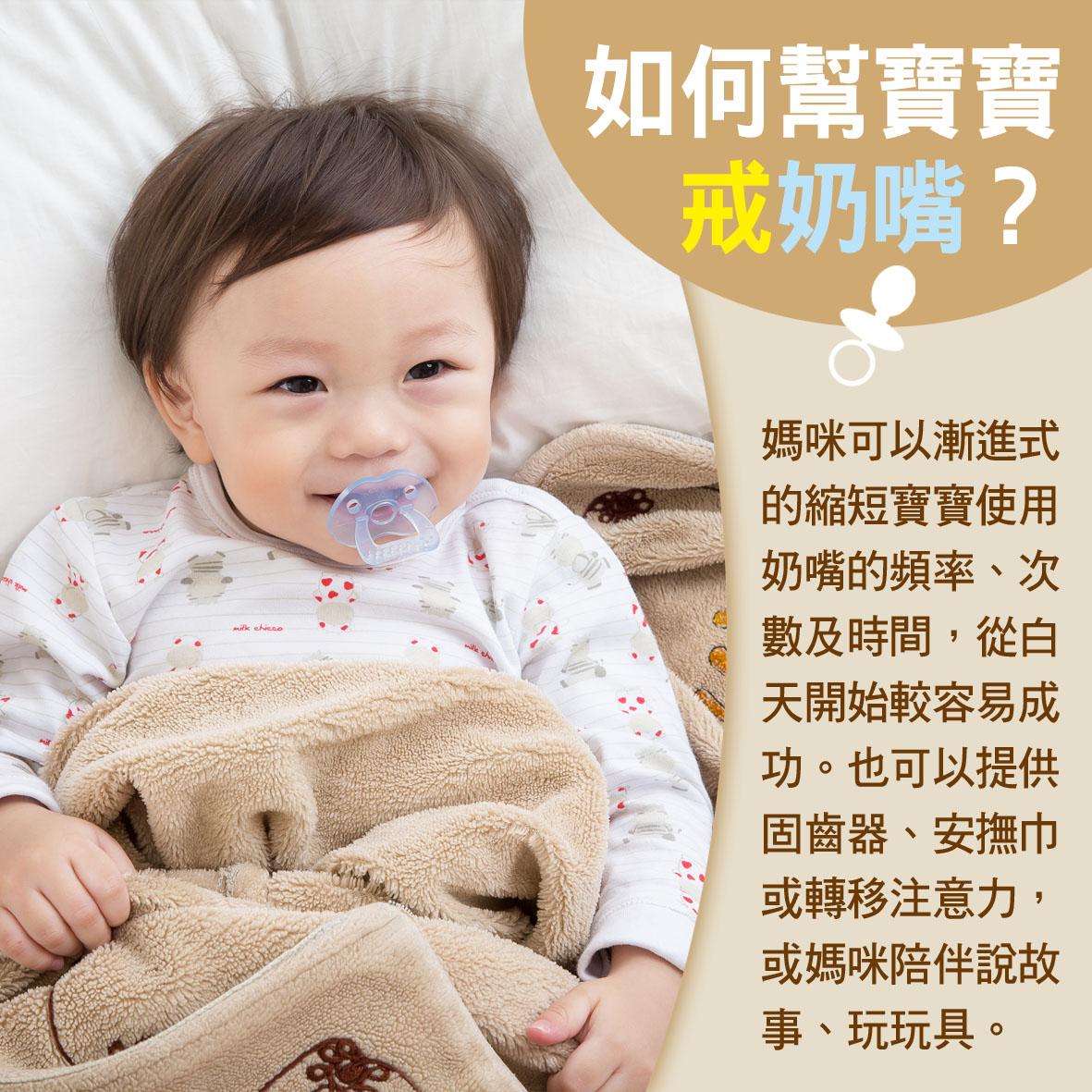 寶寶篇第45週-如何幫寶寶戒奶嘴?
