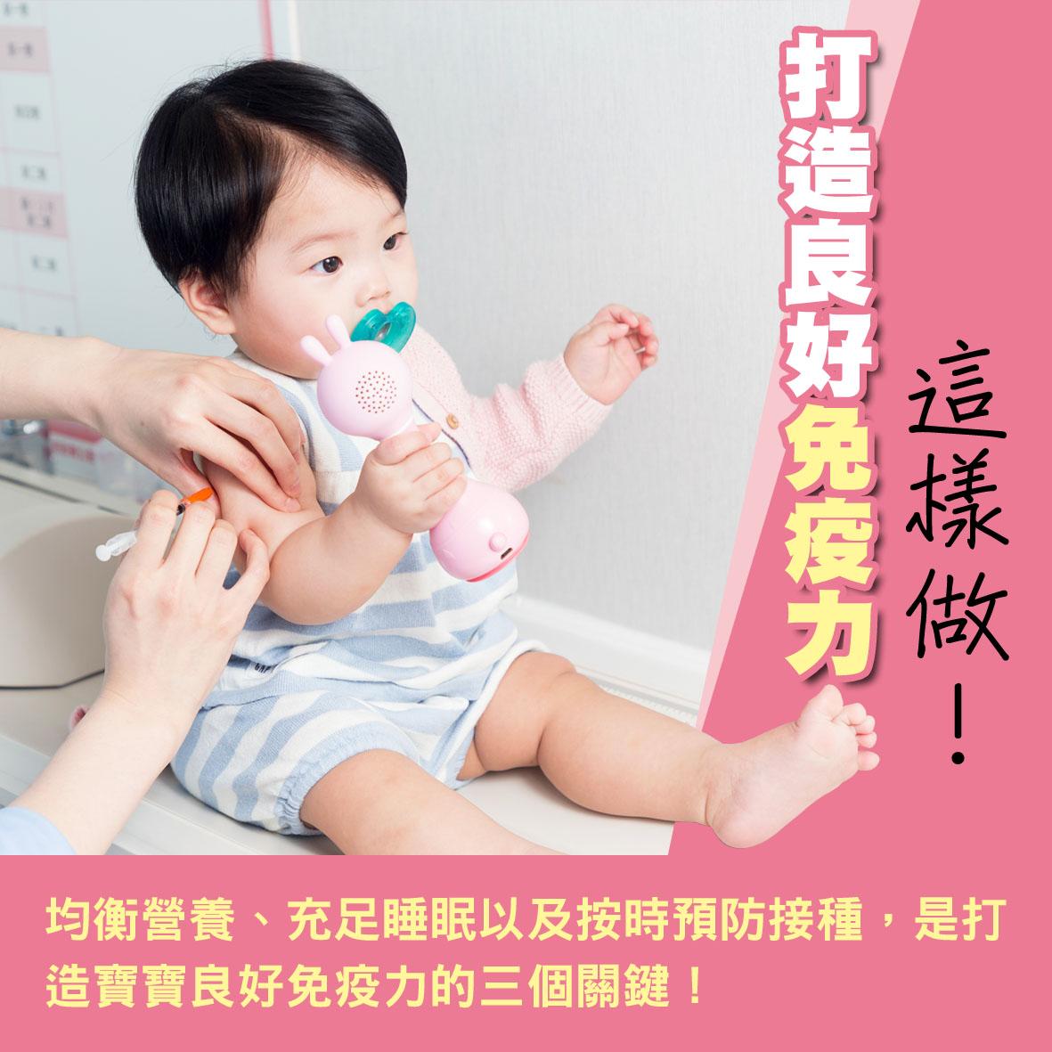 寶寶篇第46週-打造良好免疫力這樣做