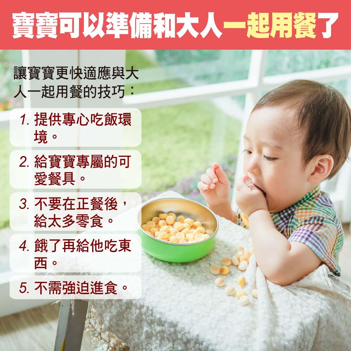 寶寶篇第47週-寶寶可以準備和大人一起用餐了