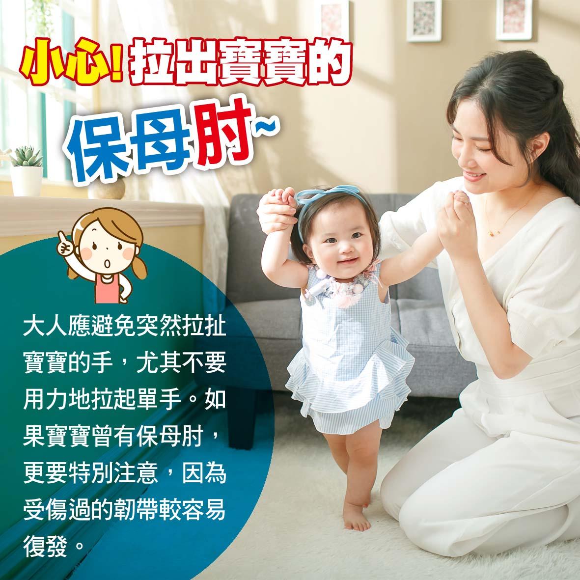寶寶篇第48週-小心!拉出寶寶的保母肘