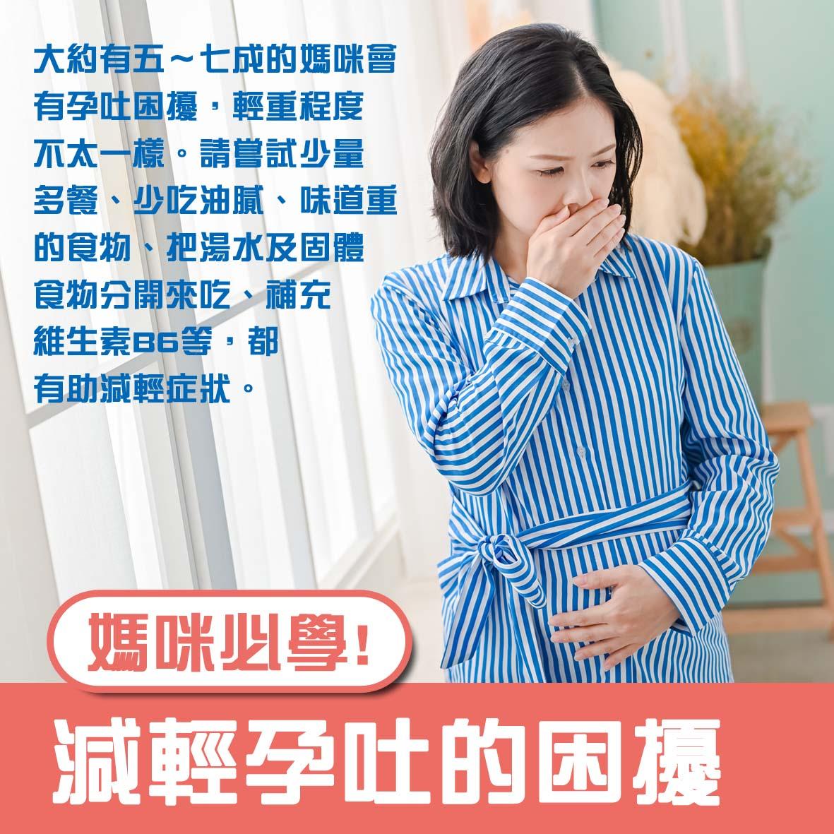 懷孕第6週-媽咪必學!減輕孕吐的困擾