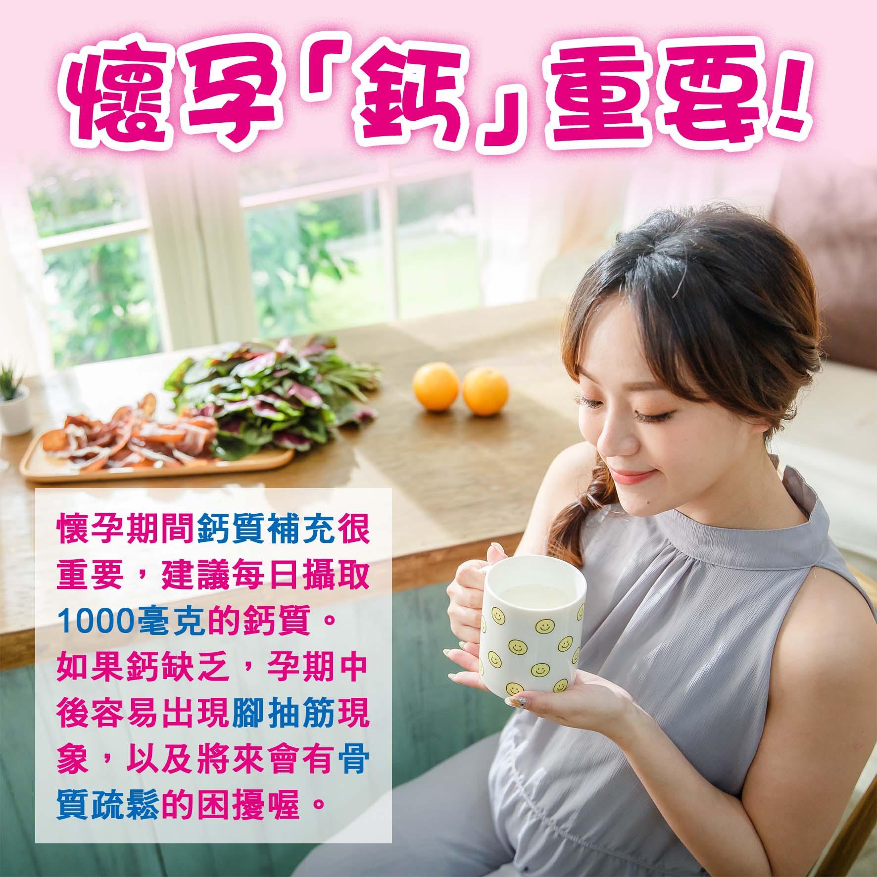 懷孕第11週-懷孕「鈣重要」
