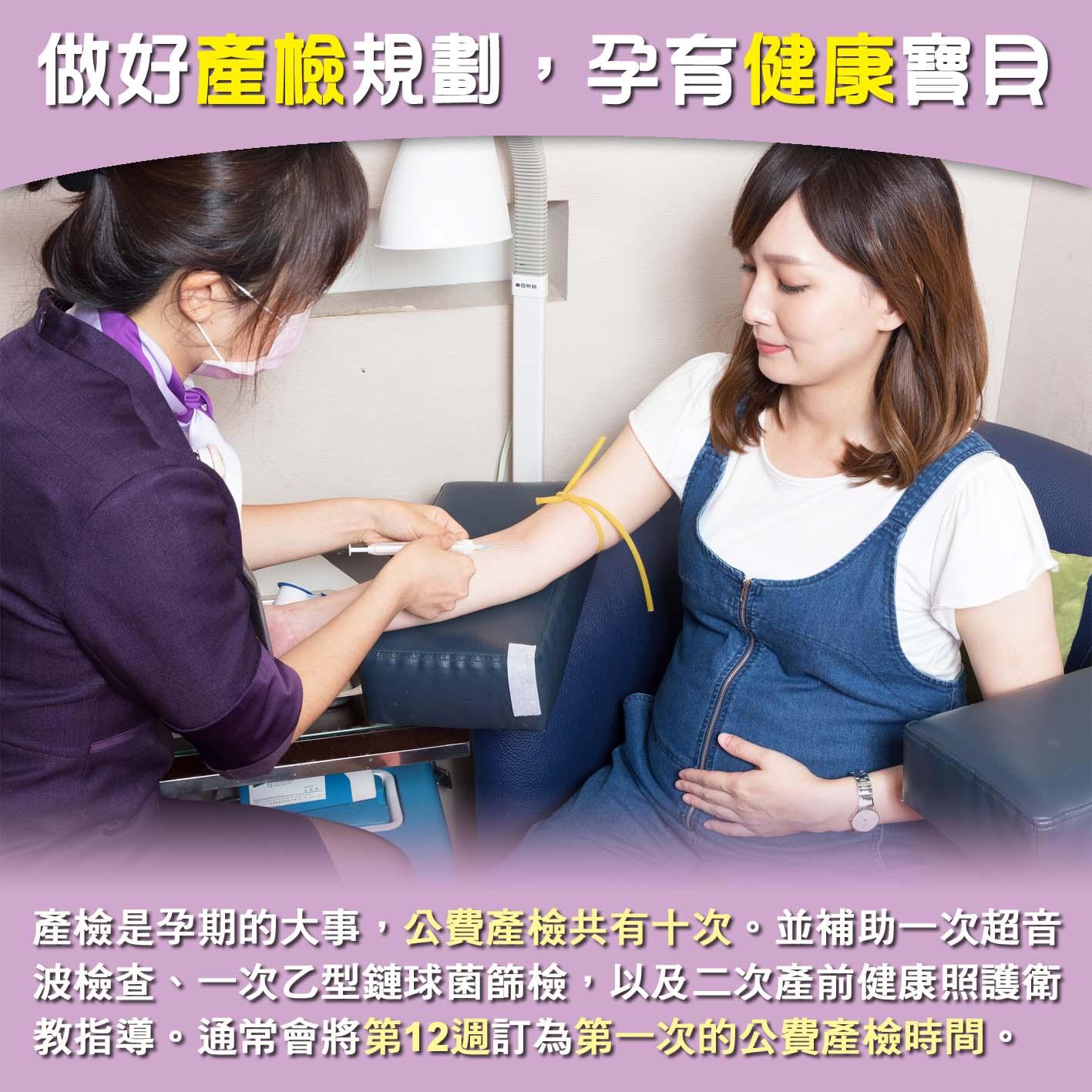 懷孕第12週-做好產檢規劃,孕育健康寶貝