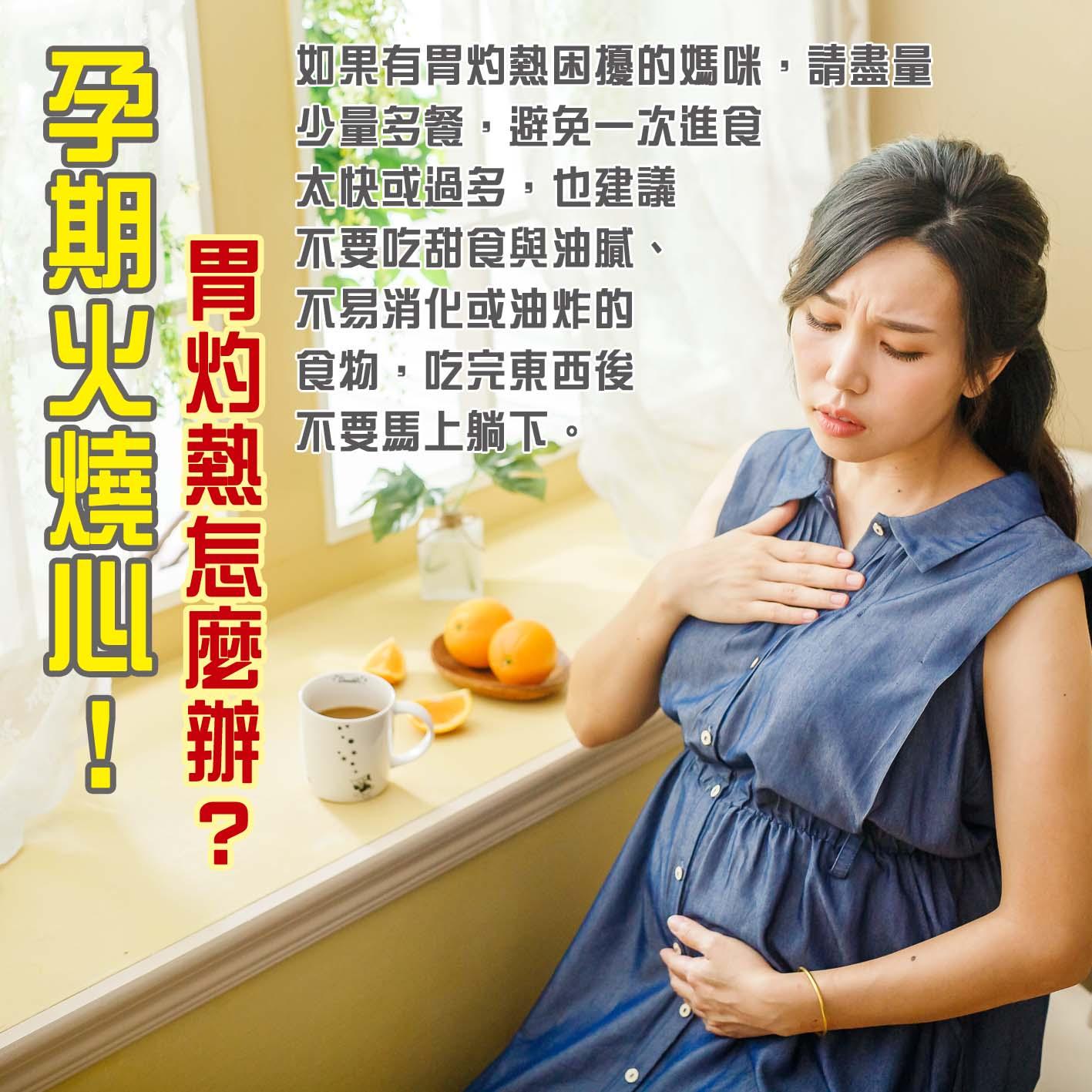 懷孕第15週-孕期火燒心!胃灼熱怎麼辦?