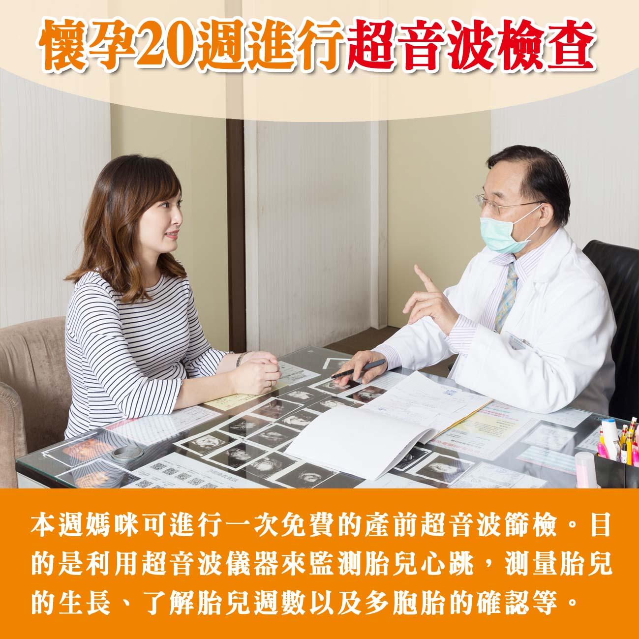 孕期第20週-懷孕20週進行超音波檢查
