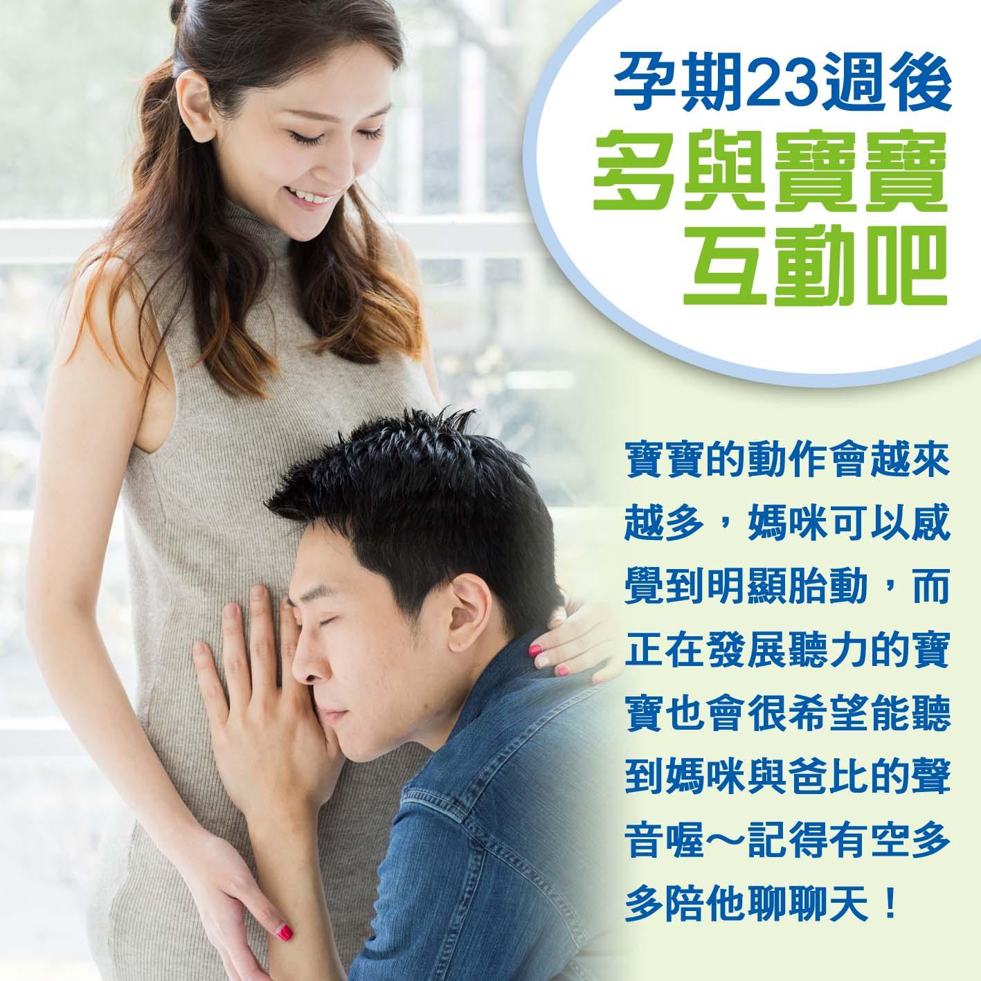 懷孕第23週-多與寶寶互動吧