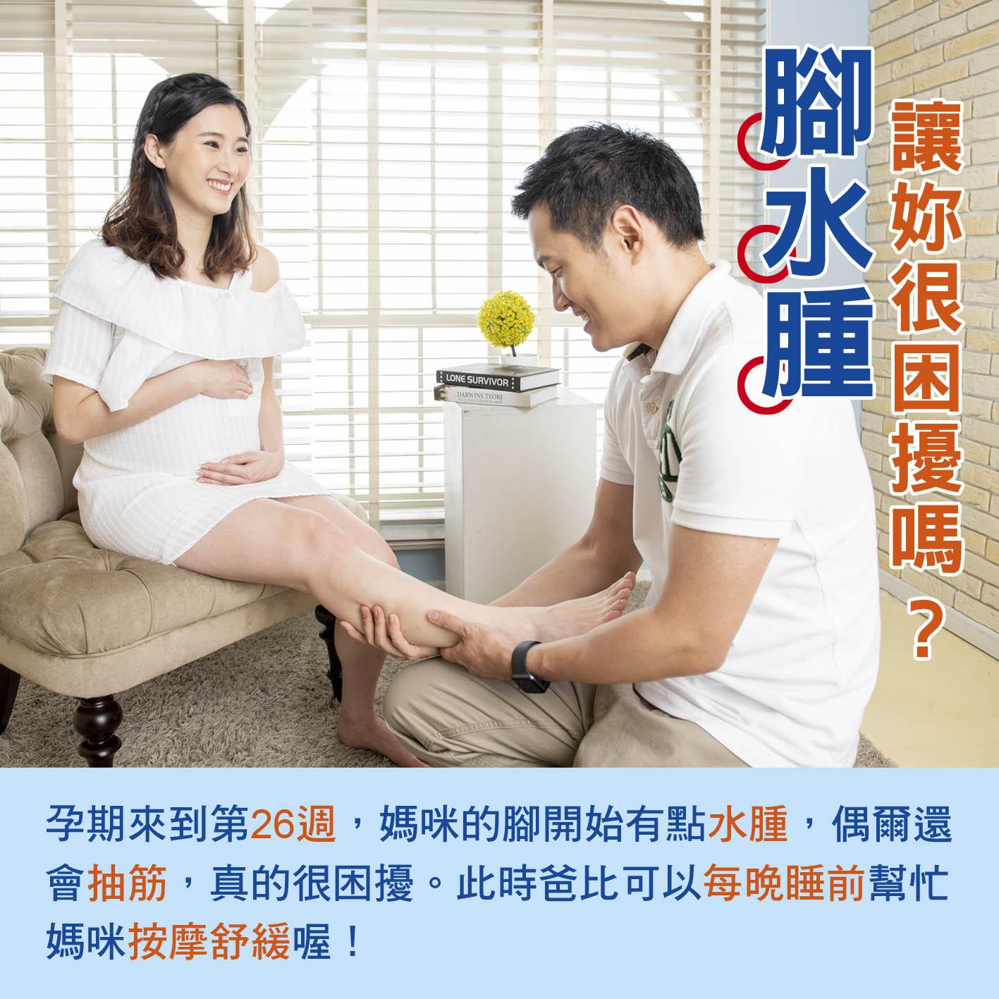 懷孕第26週-腳水腫 讓妳很困擾嗎?
