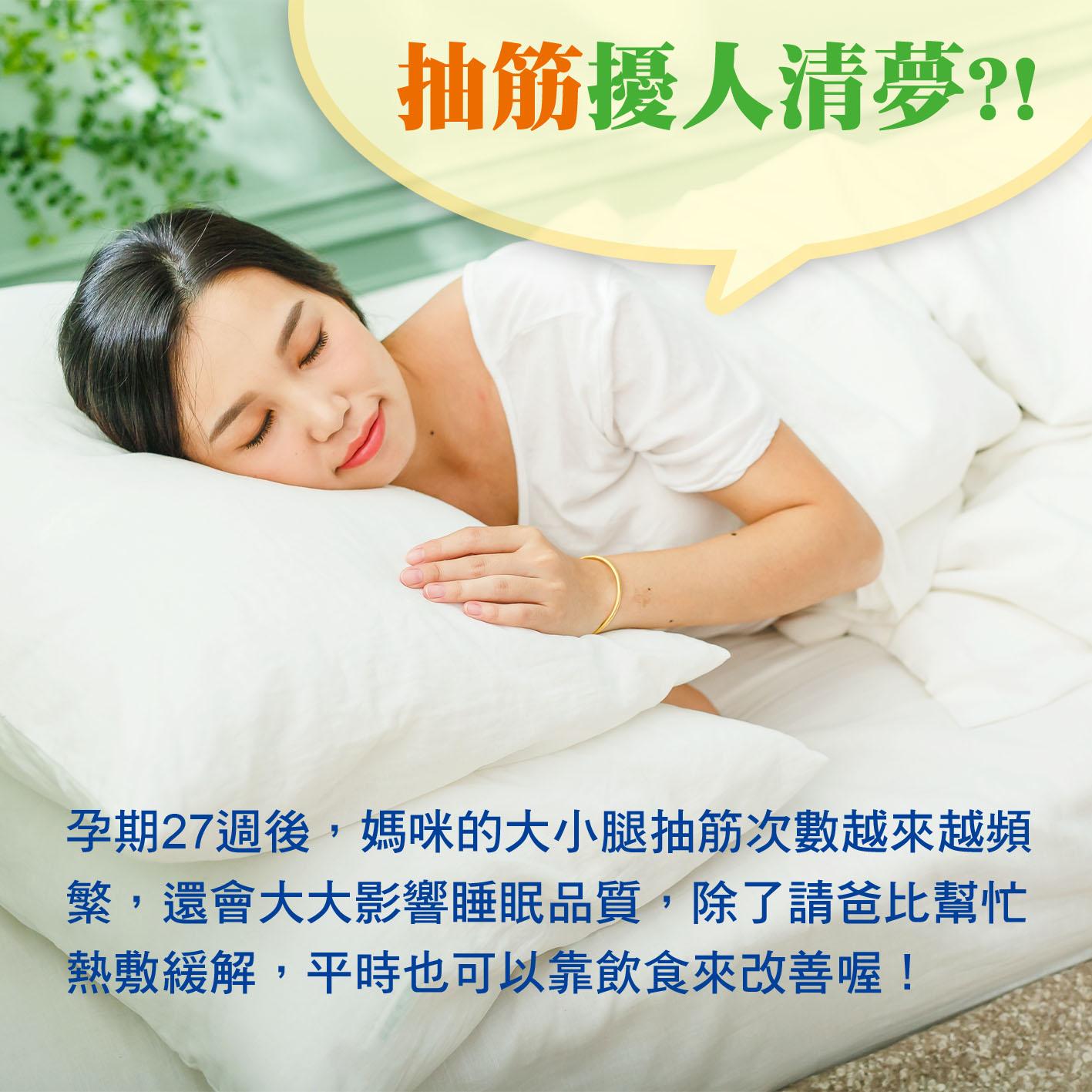 懷孕第27週-抽筋擾人清夢?!