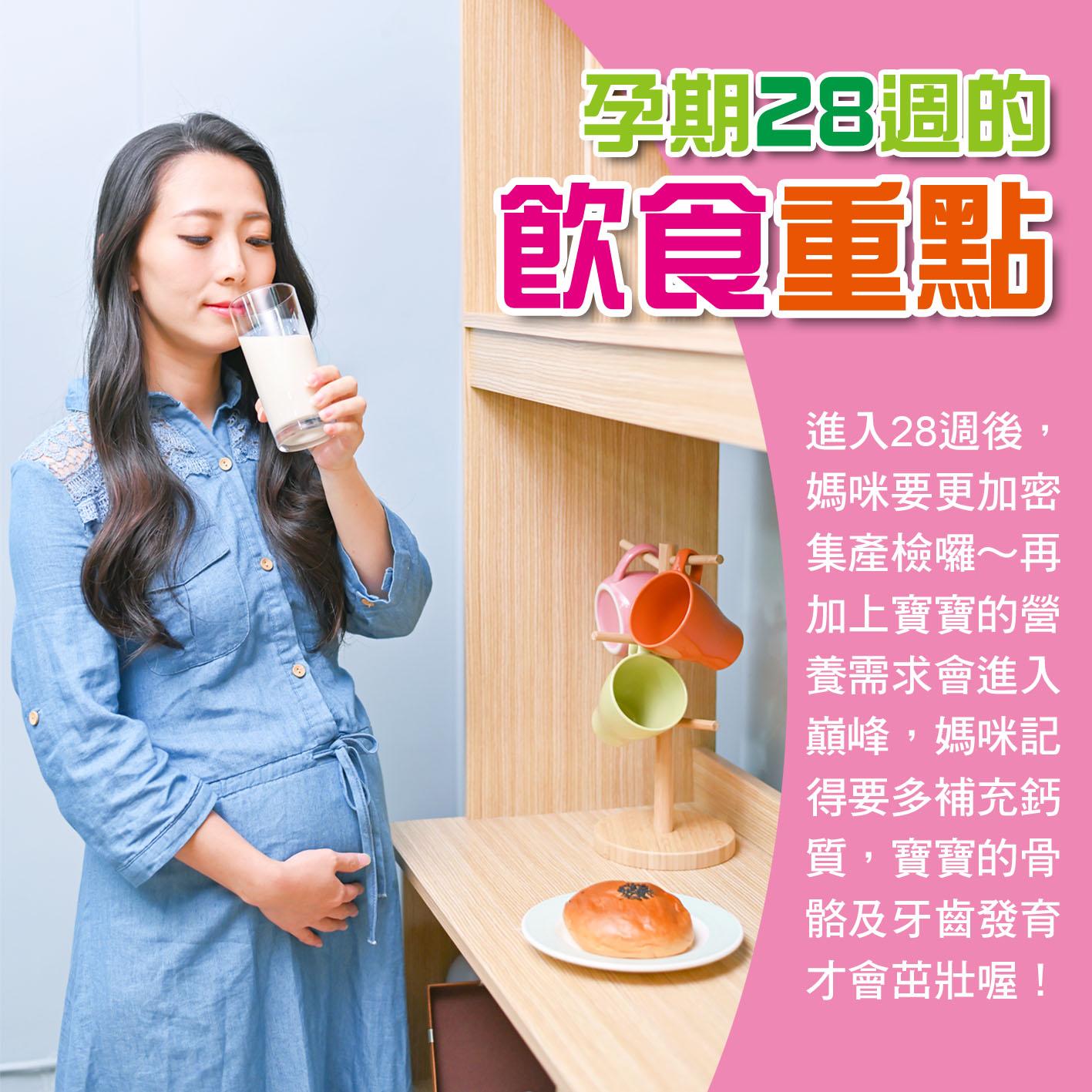 懷孕第28週-孕期28週的飲食重點