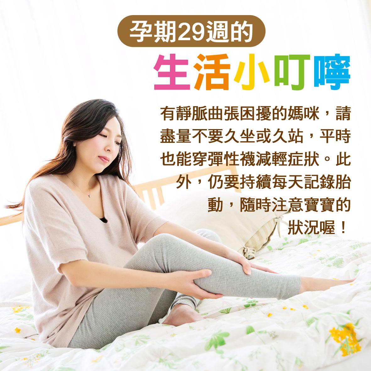懷孕第29週-孕期29週的生活小叮嚀
