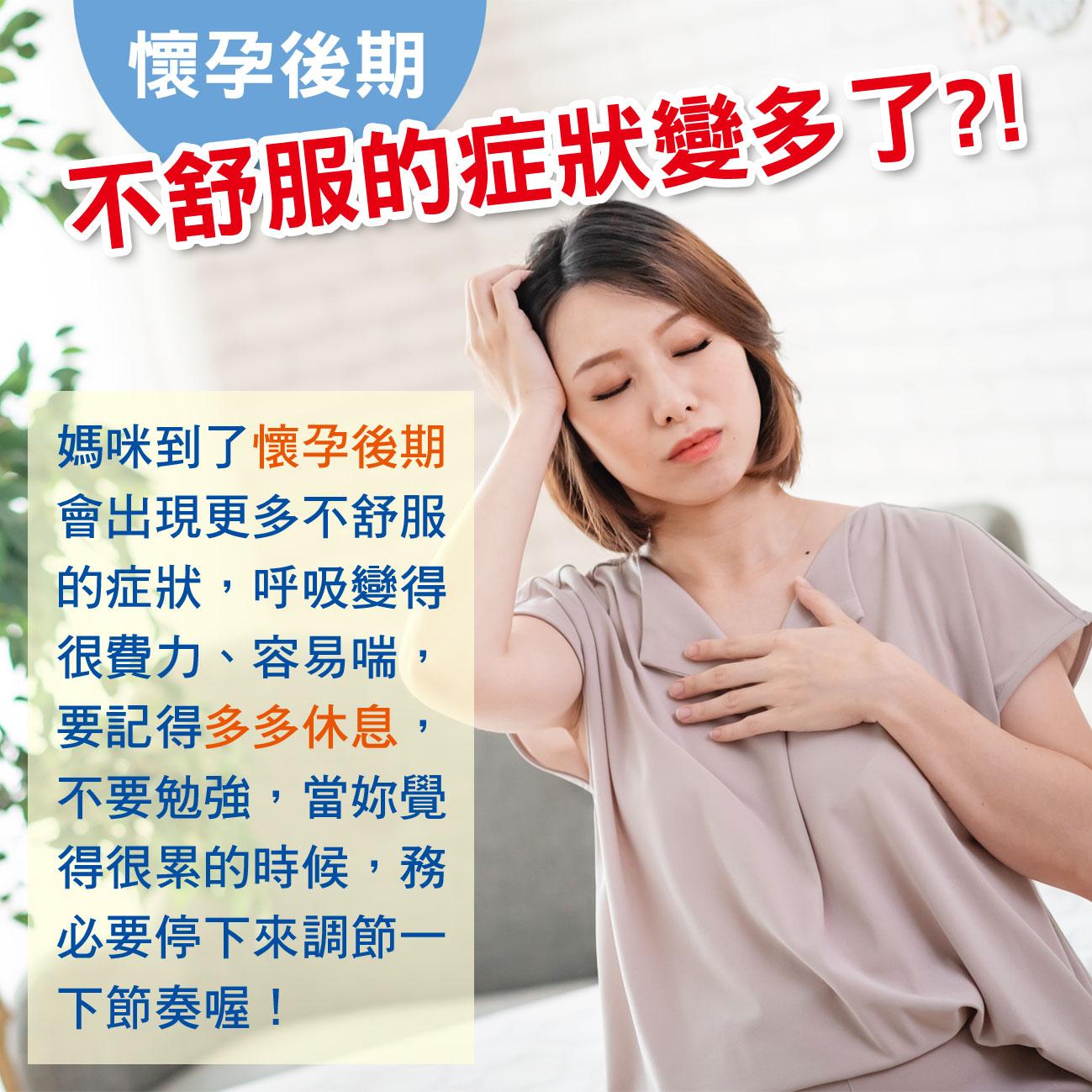懷孕第30週-懷孕後期 不舒服的症狀變多了?!