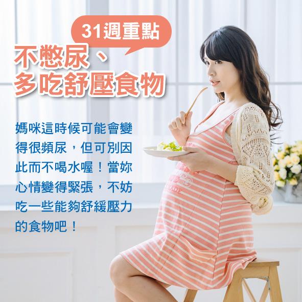 懷孕第31週-不憋尿、多吃紓壓食物