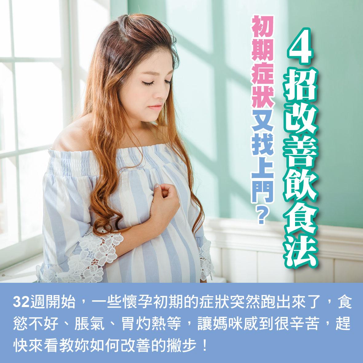 懷孕第32週-初期症狀又找上門?4招改善飲食法