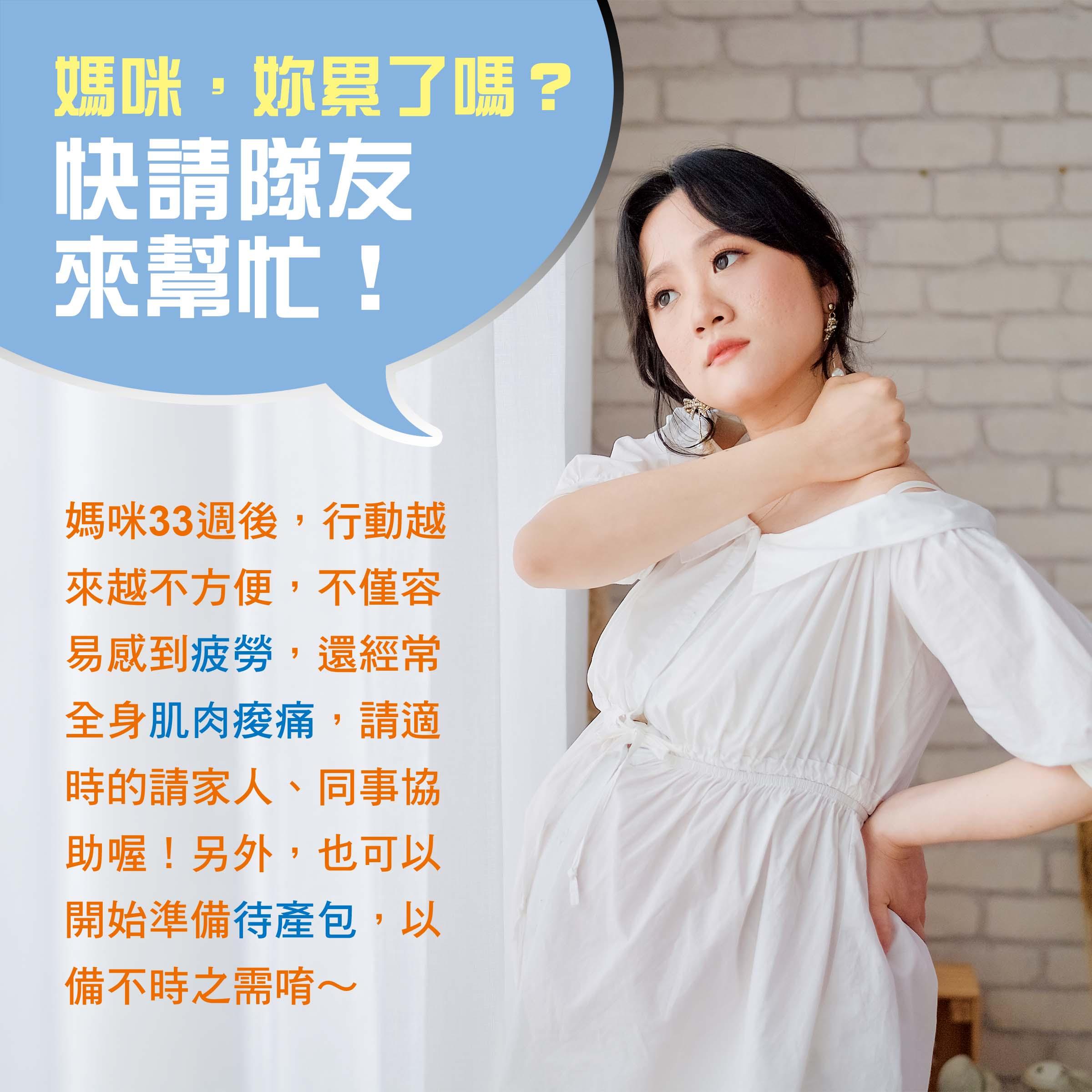 懷孕第33週-媽咪,妳累了嗎?妳請隊友來幫忙!
