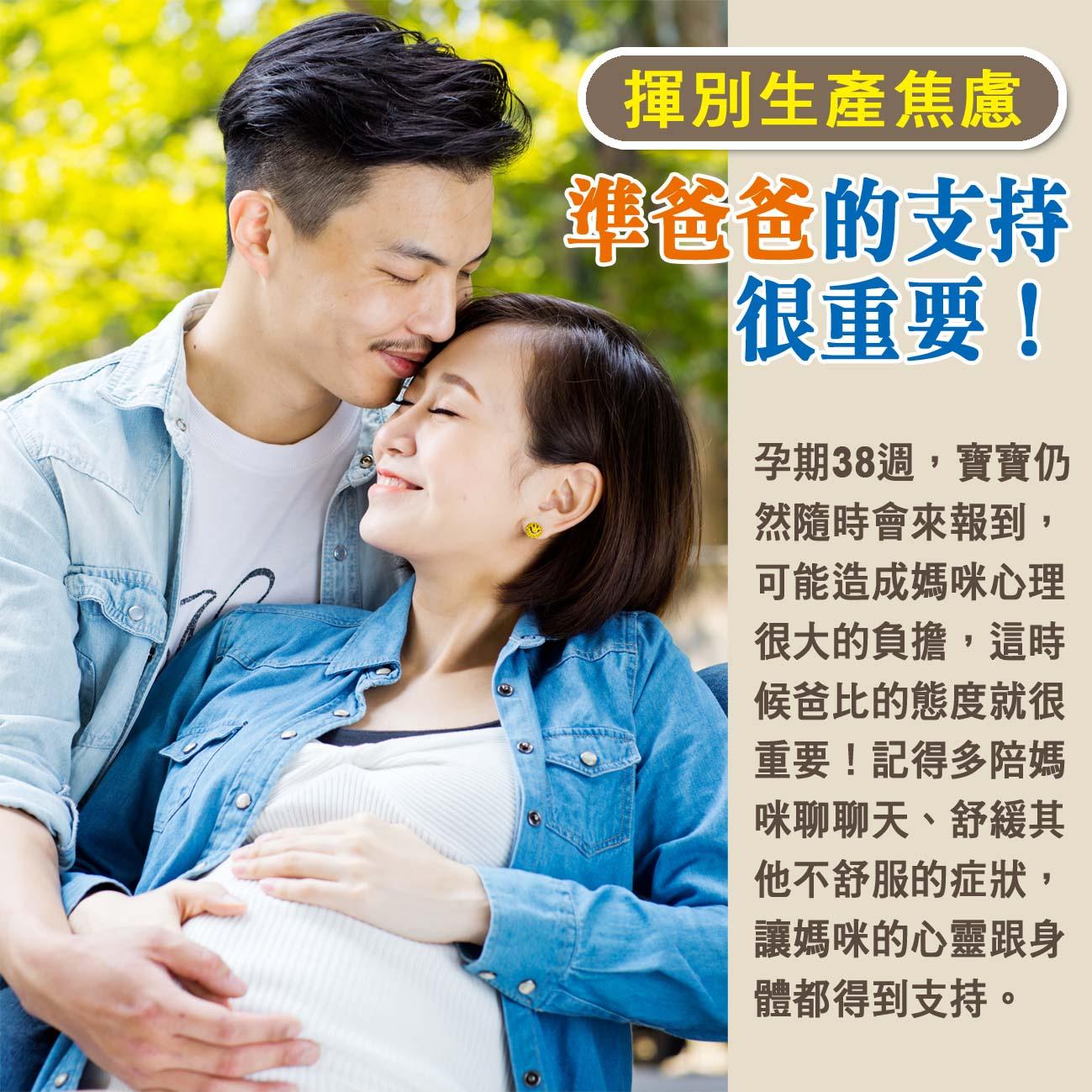 懷孕第38週-揮別生產焦慮 準爸爸的支持很重要!