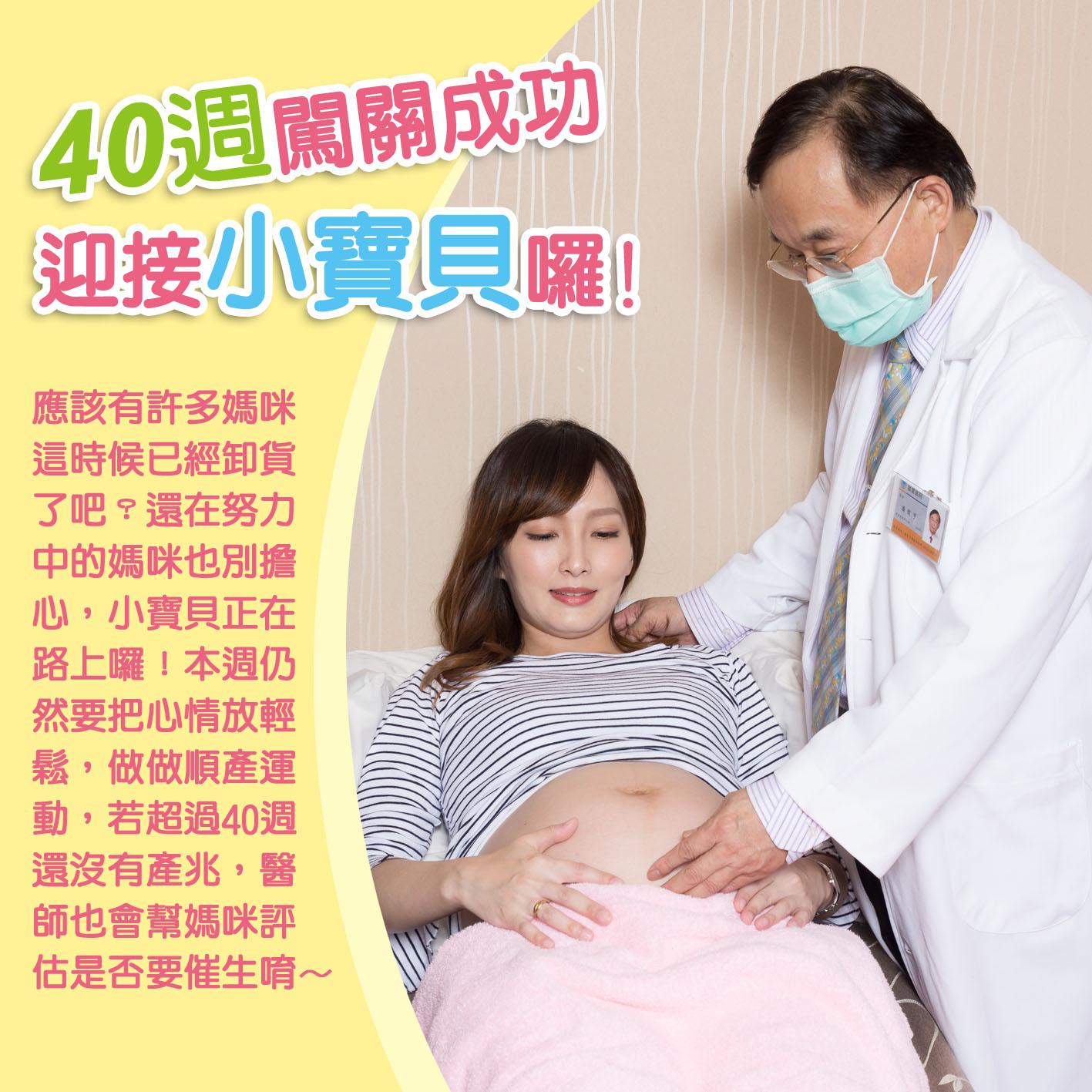 懷孕第40週-40週闖關成功 迎接小寶貝囉!
