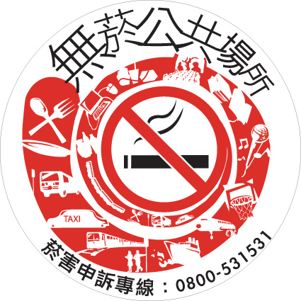 無菸公共場所禁菸貼紙(白底15×15cm)