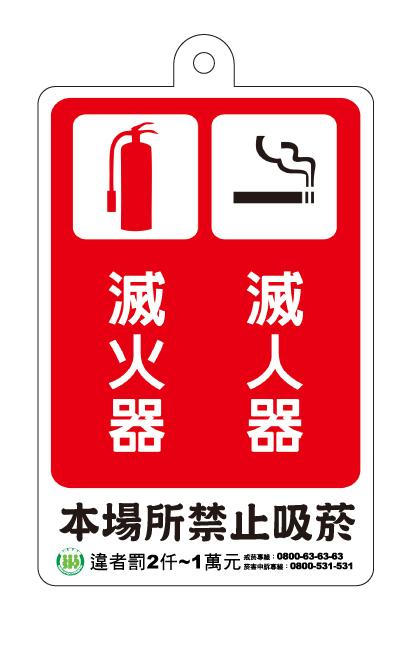 禁菸掛牌-滅火救人;點火滅人