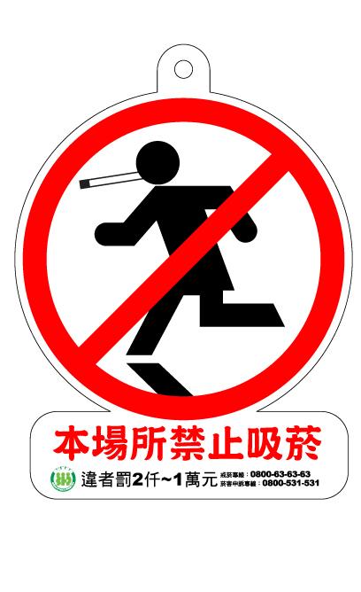 禁菸掛牌-走路不吸菸