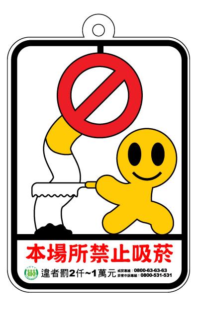 禁菸掛牌-禁止進入
