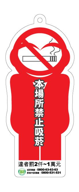 禁菸掛牌-丟你的菸 (忍者)