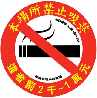 本場所禁止吸菸,違者罰2千~1萬元(貼紙)