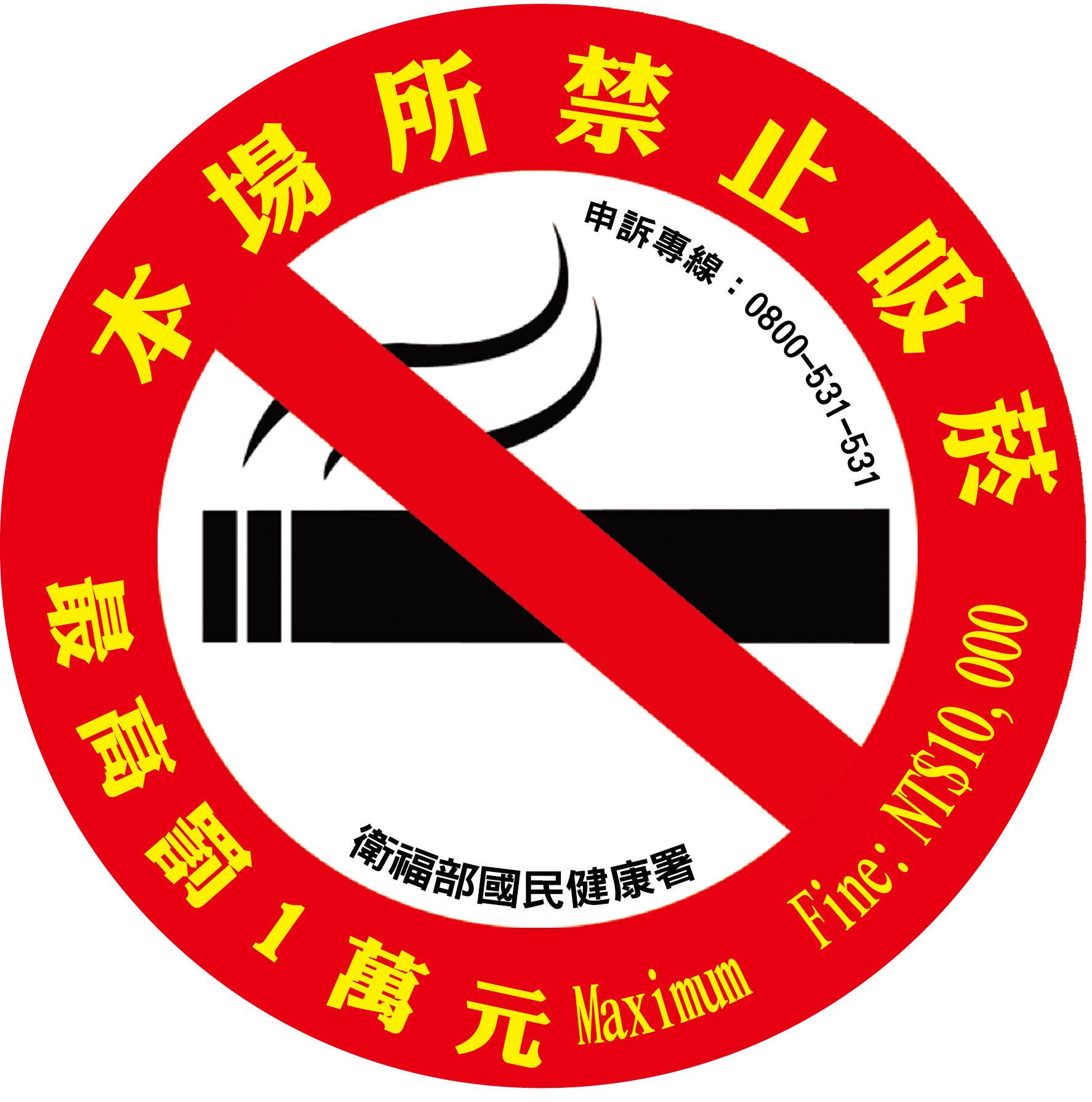 本場所禁止吸菸,最高罰1萬元(透明靜電貼紙)12cm